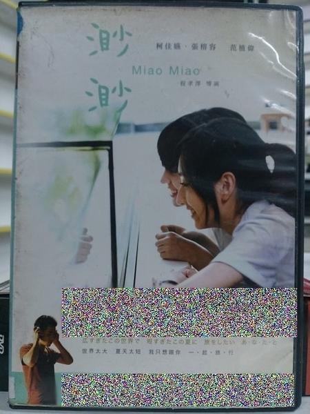挖寶二手片-E05-132-正版DVD-華語【渺渺】-范植偉 柯佳嬿 張榕容 屈中恆(直購價)
