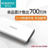 行動電源ROMOSS/羅馬仕 sense4 10000毫安移動電源 手機通用移動電源 大容量迷你 一件免運