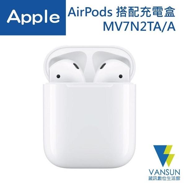 Apple AirPods 二代 搭配有線充電盒(MV7N2TA/A) AirPods2 無線藍牙耳機【葳訊數位生活館】
