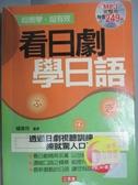 【書寶二手書T5/語言學習_JEA】看日劇學日語_楊美玲