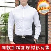 秋季男士長袖白襯衫加絨保暖韓版潮流上班職業商務襯衣服正裝黑寸 喵小姐