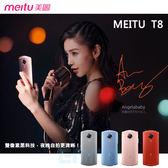 【送飛行組】Meitu 美圖 T8 4G/128G 5.2吋 3580mAh電量 十核心 指紋辨識 2100萬畫素 自拍神機