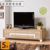 電視櫃【久澤木柞】尼克斯5尺TV櫃-北原橡木色
