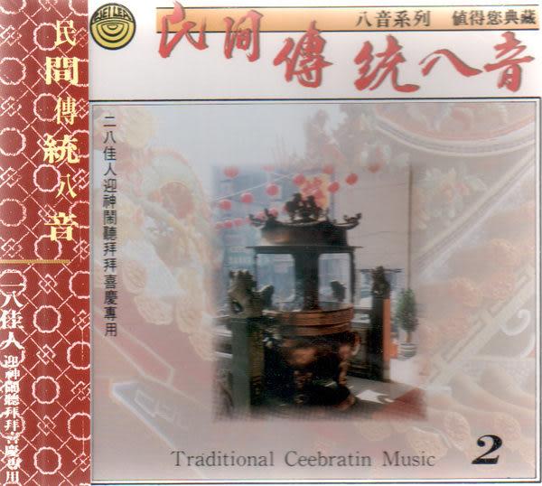 民間傳統八音2 二八佳人 CD (音樂影片購)