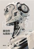 (二手書)羅伯特玩假的?破解機器人電影的科學真相