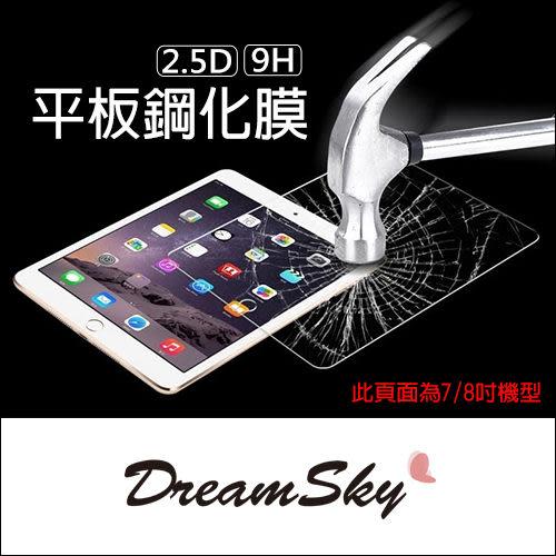 平板 2.5D 鋼化玻璃 保護貼 鋼膜 Tab 2 3 4 S Pro 7.0 8.0 8.4 螢幕貼 9H 保護膜 DreamSky