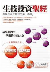 生技投資聖經 : 看懂台灣生技股的第一本書