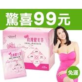 ❤破盤體驗$99❤【Minibody纖活】玫瑰健美茶(3包/盒)~窈窕使排便順暢