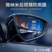 后視鏡防雨膜汽車倒車鏡防霧貼膜貨車反光鏡防水膜高清側窗防雨貼 第一印象