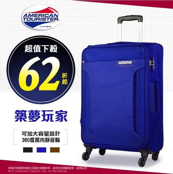 【五月就是要55折!】行李箱 20吋 登機箱 Samsonite 美國旅行者 築夢玩家
