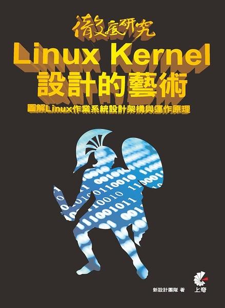 (二手書)研究Linux Kernel設計的藝術 圖解Linux作業系統設計架構與運作原理