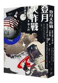 登月大作戰:NASA動員六億人的行銷實錄