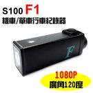 【送安全帽配件+防水車充線】 遊騎兵 S100 F1 Full HD版 1080P 機車 自行車 行車紀錄器 ( 行車記錄器 )