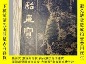 二手書博民逛書店罕見馬駘畫寶(二)花鳥走獸Y243238 清.馬駘 上海古籍古店