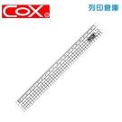 COX CR-2000 塑膠直尺 20cm (支)