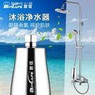家用沐浴凈水器洗澡除余氯凈化器水龍頭過濾...
