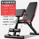 【新北現貨可自取】 啞鈴凳仰臥起坐健身器材家用多功能輔助器仰臥板健身椅飛鳥臥推凳