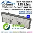 油電車電池 油電車大電池 PRIUS PRIUS C CAMRY CT200H ES300H IS300H 單片電池A+