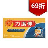 [ EXP:2021.10.29 ]力度伸維他命C+D+鋅發泡錠(柳橙口味)30錠/盒