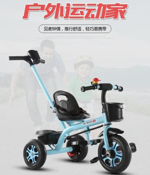 兒童三輪車男女寶寶腳踏車1-3-5歲