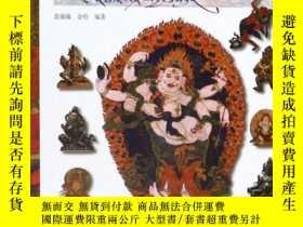 二手書博民逛書店罕見财神小百科Y421984 翁瑜敏、余怡 著 中国藏学出版社 ISBN:9787521101065 出版2