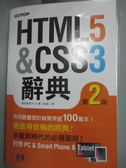 【書寶二手書T1/網路_WFI】HTML5&CSS3 辭典2/e_株式会社
