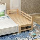 床架 加寬床拼接床定制兒童床帶護欄單人床實木床加寬拼接加床拼床定做igo 傾城小鋪
