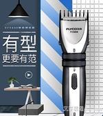 理發器電推剪充電式電推子成人嬰兒童剃發電動頭髮刀家用 秒殺價 【新年快樂】