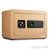 得力保險櫃家用小型迷你指紋密碼可入墻入衣櫃25cm隱形全鋼安全防盜保險箱 WD中秋節全館免運