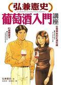(二手書)弘兼憲史葡萄酒入門講座