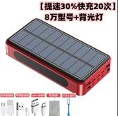 太陽能行動電源 超大容量小米閃充快充通用型毫安【快速出貨八折下殺】