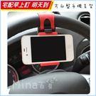 ✿mina百貨✿ 手機支架 車用手機座 車用方向盤手機支架 多功能支架 (隨機出貨)【G0058】