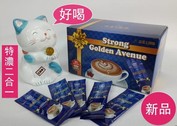 (限定 貨運/宅配)『新品』品皇特濃金色大道即溶二合一咖啡,無糖, 13g*100包 量販盒裝