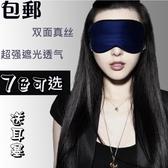 桑蠶絲雙面真絲眼罩助睡眠遮光透氣冰袋冷熱敷送耳塞男女通用·樂享生活館