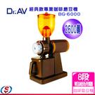 【信源電器】【經典款專業咖啡磨豆機】BG-6000/BG6000