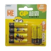 GP超霸 特強鹼性電池 3號 4+2粒 AA/組【康鄰超市】