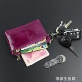 3拉鏈多層皮迷你硬幣零錢包女可愛薄款短款小錢包鑰匙包·享家