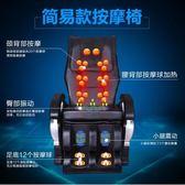 按摩椅 全身太空艙全自動多功能電動按摩椅家用豪華零重力按摩沙發igo 維科特3C