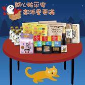 中元祈福箱-豐慶組( 一組免運)