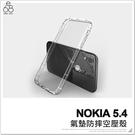 NOKIA 5.4 氣墊防摔空壓殼 手機殼 保護殼 防摔殼 透明殼 保護套 氣墊空壓
