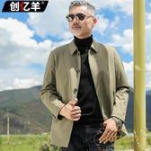 爸爸裝夾克秋季中長款風衣外套上衣薄款休閒外套中老年人【繁星小鎮】