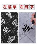 練毛筆字帖水寫布套裝初學者成人書法楷書入門YYP   瑪奇哈朵