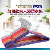 【JR創意生活】奈米防滑衣架 不鏽鋼衣架 40cm (50入組) 防滑衣架 晾衣架 不挑色