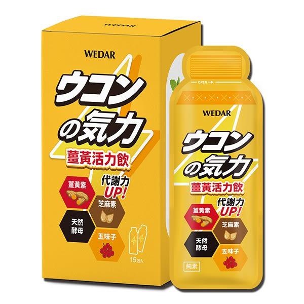 下殺$499⚡ WEDAR 薑黃活力飲(15包/盒)
