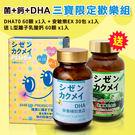 自然革命 菌+鈣+DHA 三寶限定歡樂組【新高橋藥妝】DHA+安敏樂+離子鈣