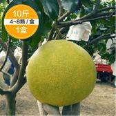 【預購】柚是我果園・30年老欉大白柚10斤裝1盒(4~8顆)