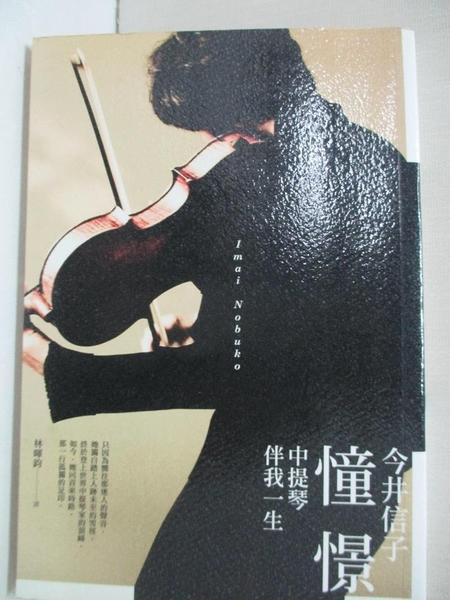 【書寶二手書T3/傳記_FTX】憧憬:中提琴伴我一生_今井信子,  林暉鈞