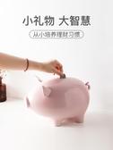 存錢罐 北歐陶瓷小豬365天存錢罐可愛兒童硬幣不可取大容量家用女生禮物