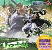 11月預收免運玩具e哥MH限定海賊王P.O.P Warriors Alliance 索隆十郎 POP和之國代理71611