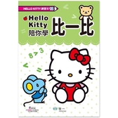 Hello Kitty比一比練習本